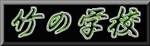 NPO法人「竹の学校」